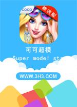 可可超模电脑版(Super model star)安卓解锁修改版v1.0.0