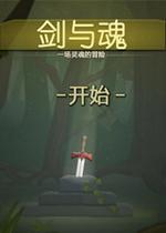 剑与魂(Swords & Souls)汉化中文Flash版