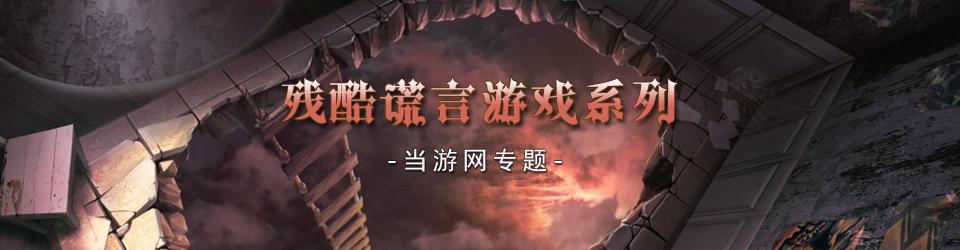 残酷谎言游戏_残酷谎言系列中文版_残酷谎言合集下载_当游网