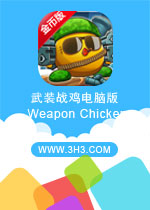 ��װս�����԰�(Weapon Chicken)��׿�ƽ����޸İ�v2.1