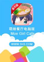 萌娘餐厅电脑版(Moe Girl Cafe)安卓破解修改金币版v1.3.3