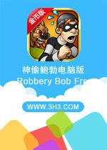 ��͵��������(Robbery Bob Free)���ƽ��Ľ�Ұ�v1.1.0