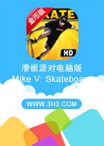 滑板派对电脑版(Mike V: Skateboard)安卓破解修改金币版v1.2.5