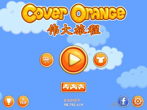 保护橘子2伟大旅程电脑版截图0