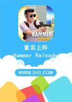 重装上阵电脑版(Hammer Reloaded)安卓无敌破解版v1.0