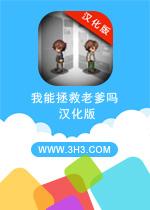 我能拯救老爹吗电脑版安卓中文修改版v1.2.0