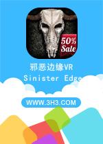 邪恶边缘VR电脑版(Sinister Edge)安卓解锁修改版v1.76