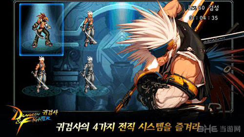 地下城与勇士鬼剑士电脑版截图3