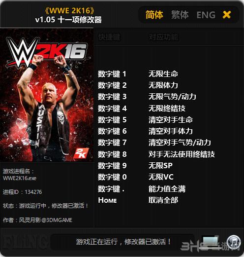 美国职业摔角联盟2K16十一项修改器截图0