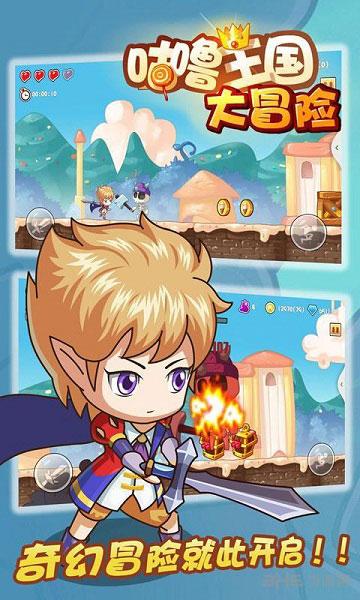 咕噜王国大冒险电脑版截图1
