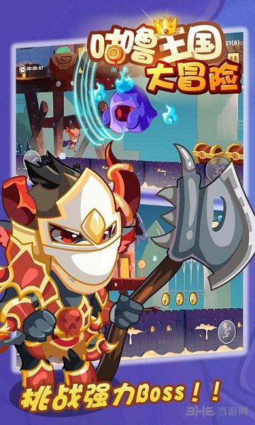 咕噜王国大冒险电脑版截图2
