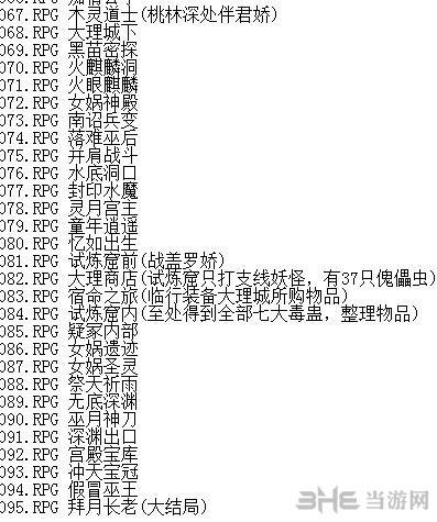 仙剑奇侠传98柔情版全存档截图0