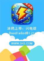 涂鸦上帝闪电战电脑版(DoodleGodBlitz)安卓中文修改版v1.0.7