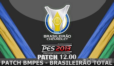 实况足球2013巴西Bmpes大补12.0完整版+12.01升级补丁截图0