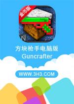 方块枪手电脑版(Guncrafter)安卓破解修改金币版v1.0