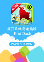 疯狂几维鸟电脑版(Kiwi Dash)安卓破解修改金币版v1.0.3