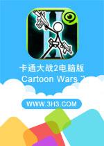 卡通大战2电脑版(Cartoon Wars 2)安卓破解修改金币版v1.0.1