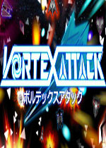 ���н�(Vortex Attack)Ӳ�̰�