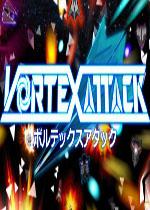 漩涡进攻(Vortex Attack)硬盘版