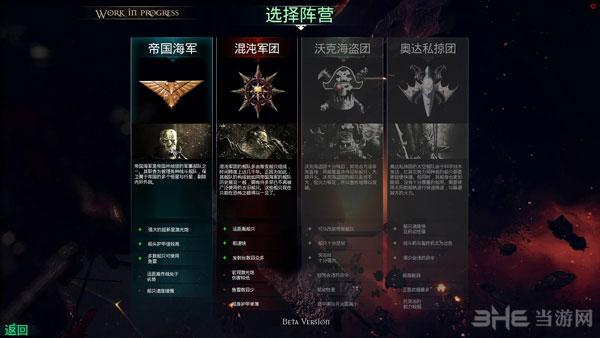 哥特舰队:阿玛达简体中文汉化补丁截图4