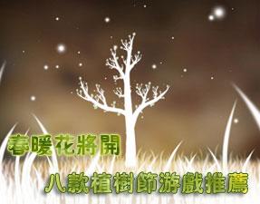 春暖花将开 八款植树节主题游戏推荐