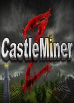 城堡矿工Z(CastleMiner Z)PC硬盘版v1.9.5.0