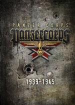 装甲军团(Panzer Corps)破解版