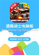 道路战士电脑版(Warrior Top Racing Game)安卓无限金币版