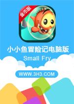 小小鱼冒险记电脑版(Small Fry)安卓无限金币版