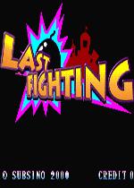 最后的战斗(Last Fighting)街机版