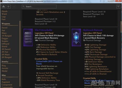 恐怖黎明GD数据库物品浏览工具截图1