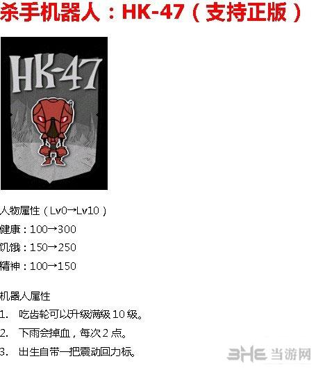 饥荒海滩HK-47杀手机器人MOD截图0