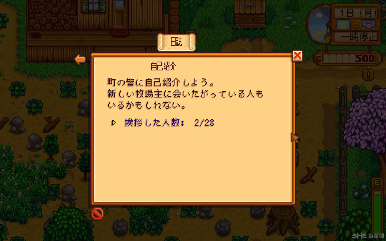 星露谷物语日文化补丁截图2