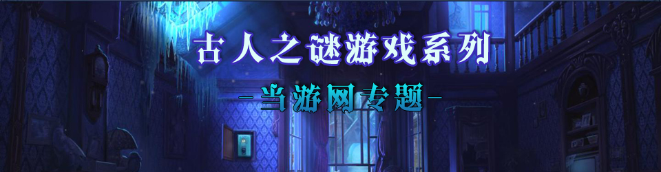 古人之谜系列_古人之谜合集_古人之谜游戏下载_当游网