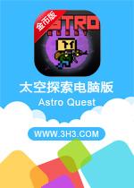 太空探索电脑版(Astro Quest)安卓无限电脑版