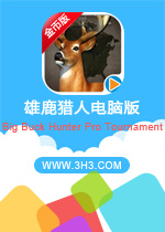 雄鹿猎人电脑版(Big Buck Hunter Pro Tournament)安卓无限金币版