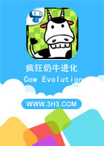 疯狂奶牛进化电脑版(Cow Evolution-The Crazy Cows)安卓修改版v1.4.4