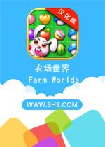 农场世界电脑版(Farm Worlds)安卓汉化版v1.5.061
