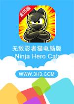 无敌忍者猫电脑版(Ninja Hero Cats)安卓破解修改金币v1.1.2