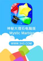 神秘大理石电脑版(Mystic Marbles)安卓破解修改金币版v1.12.1
