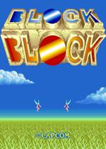 超级砖块对对碰(Block Block)街机摇杆版