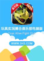 玩具实况搏击俱乐部电脑版(Toys Alive:Fight Club)安卓无限金币版