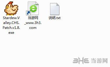 星露谷物语简体中文汉化补丁截图2