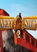 下一站2(Next Stop 2)v1.1破解版