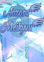 青空的迷宫(Aozora Meikyuu)硬盘版