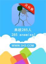 来战285人电脑版(Come on 285 enemies!)安卓破解版v1.0.0