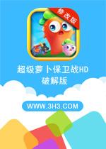 超级萝卜保卫战HD电脑版安卓内购破解版v1.1