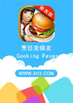 烹��l��友��X版(Cooking Fever)�o限�@石修改版v2.2.6