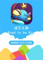 成王之路电脑版(Road to be King)安卓无限钻石修改版v1.0.5