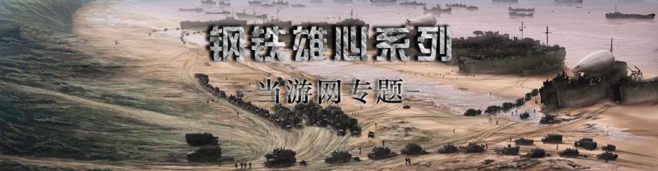 钢铁雄心系列_钢铁雄心游戏大全_钢铁雄心合集